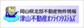 津山圏域の不動産会社フォスのホームページ