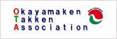 (社)岡山県宅地建物取引業協会のホームページ