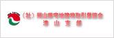 (社)岡山県宅地建物取引業協会 津山支部のホームページ