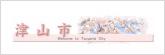 岡山県津山市のホームページ