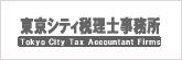 東京シティ税理士事務所さんのホームページ